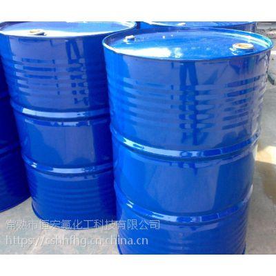 供应工业R113a医药中间体清洗剂