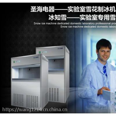 北京冰知雪实验室制冰机销售