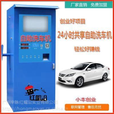 清水泡沫投币 刷卡商用自助洗车机 一体机 高压清洗机 小区洗车机设备