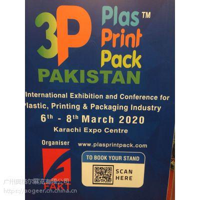 2020巴基斯坦橡塑展/巴基斯坦塑料展/巴基斯坦塑胶展