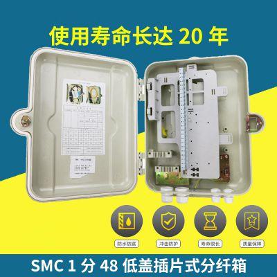 SMC材质室内外壁挂式48户光纤分配箱网络分配箱