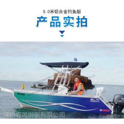 5米四人座铝合金钓鱼艇材质坚固,低价格热销厂家供应