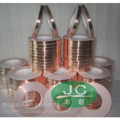 彭氏汗马 单导铜铝箔胶带 铜铝箔麦拉