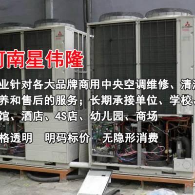 海尔中央空调售后公司-星伟隆(推荐商家)