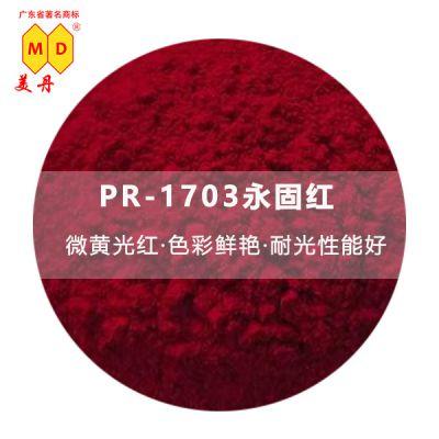 天津福建PR1703永固红有机永固红工业颜料色相纯正