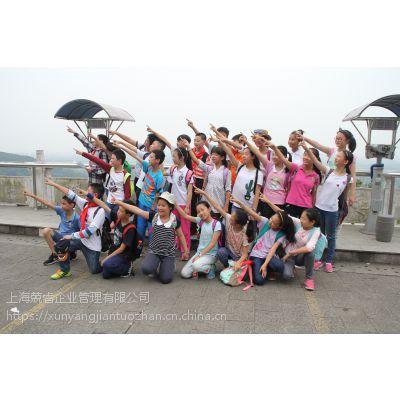 上海舵手青少年夏令营