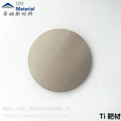 定制高纯钛靶材,溅射镀膜Ti靶材,科研实验用高纯钛靶材