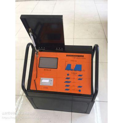 出售250-90PE管全自动热熔焊机山东创铭牌塑料熔接器