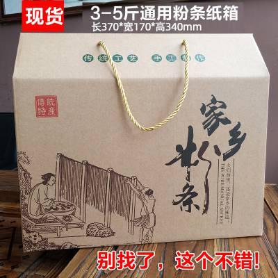 红薯粉条纸箱礼盒现货 粉丝包装三层折叠箱子 粉皮包装纸箱子 郑州粉条纸箱厂可按需定做