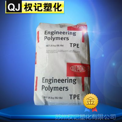 TPE/美国杜邦/HTR5612 电子电器运动器材 家电汽车部件用