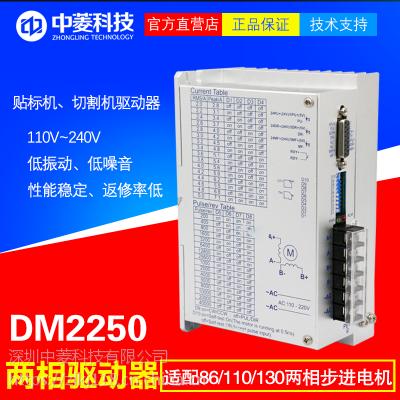 2018年深圳中菱DM2250两相步进驱动器110~240V适配86/110两相步进电机驱动器