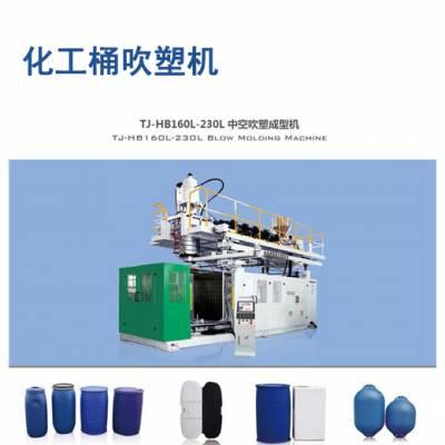通佳200L/220L 蓝桶 油桶全自动吹塑机蓝桶中空吹塑机
