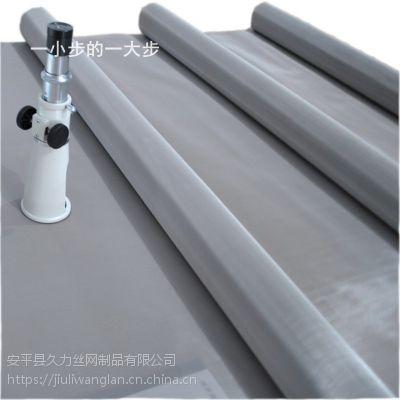 不锈钢造纸网 造纸专用不锈钢网厂家 304材质20目钢丝网 纸浆不绣钢网
