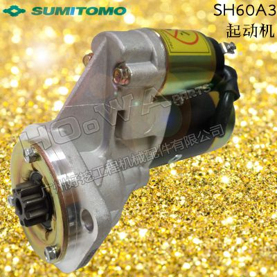 住友SH60A3起动机 住友SH60A3起动马达挖机配件