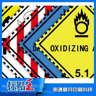 印刷符合海洋运输BS5609认证标签化工危化品ghs贴标防水防腐蚀不褪色