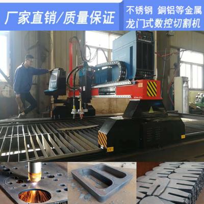 重型龙门数控切割机 风管专用数控切割机 龙门式火焰等离子切割机
