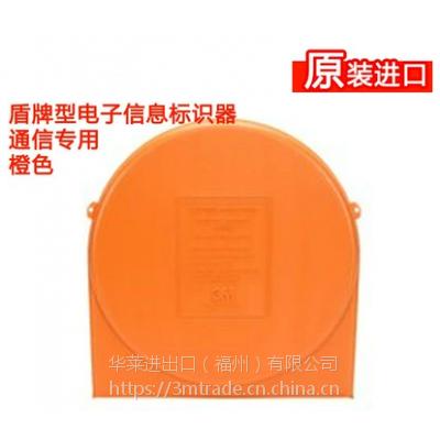 3M 1250 1250-XR/ID盾形电子信息标识器 (通信)管道定位仪器橙色