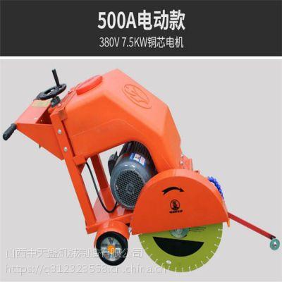 新闻:路面电动汽油柴油切缝机切割机