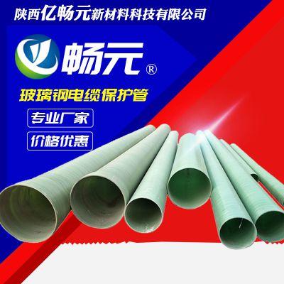 西安玻璃钢电缆管厂家用心服务