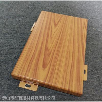 木纹转印铝单板厂家免费测量出图