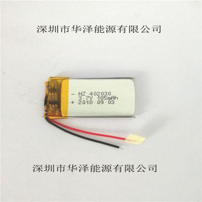 3.7V聚合物锂电池402030-185mah