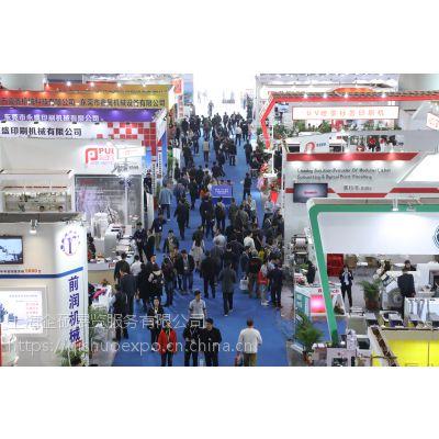 2019中国(北京)国际标签印刷技术展览会