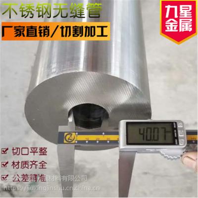 厚壁304不锈钢管 精准切割 切口光滑无毛刺 大口径不锈钢管