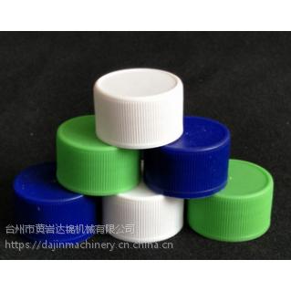 供应18腔旋转式塑料瓶盖成型机 塑料瓶盖模压机 制盖机
