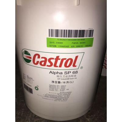 鄂尔多斯嘉实多Castrol Alphasyn HG150全合成齿轮油
