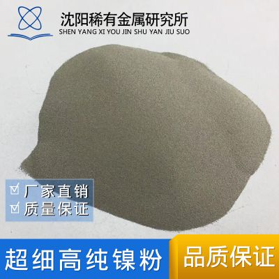 提供合金粉末 耐磨耐腐金属粉末 超细球形Ni60镍基合金粉末