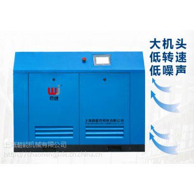稳健工/变频螺杆空压机型号、参数|稳健风冷双螺杆空压机