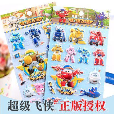 SW-X正版飞侠贴纸玩具男女孩卡通动漫3D泡棉贴乐迪儿童卡通玩具贴