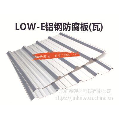 广东红波 LoW-E铝钢防腐板(瓦)新产品 厂家直销 红波瓦 铝钢防腐板(瓦) 铝钢板