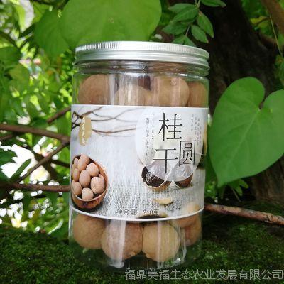 场地货源直销批发 龙眼干 210克/罐 带壳桂圆 休闲零食罐装批发
