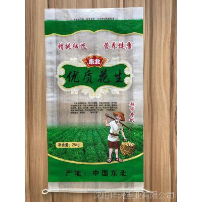 厂家直销东北优质花生(抽边)透明编织袋彩印50*79