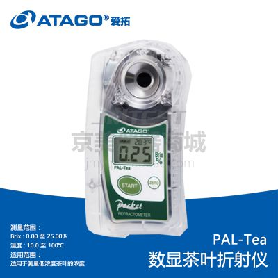 日本爱拓ATAGO PAL-Tea型数显茶浓度计 爱宕折光仪检测仪