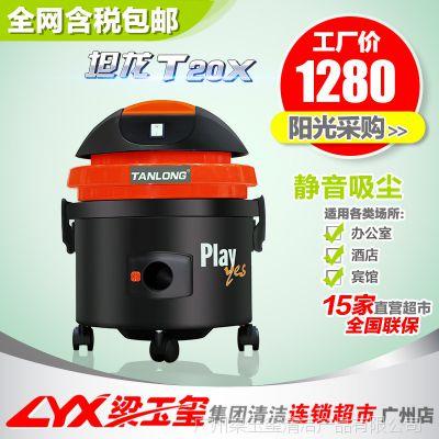坦龙T20X地毯吸尘器酒店宾馆办公区域用吸尘除尘小型静音全国联保