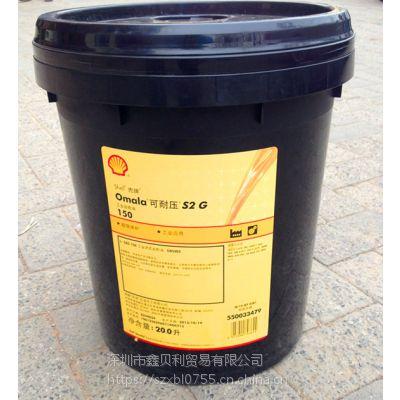 成都供应可耐压S3 GP 220齿轮油,Shell Omala S3 GP 150重负荷工业齿轮油