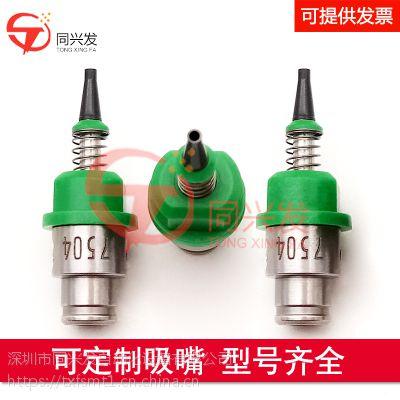 广东厂家供应优质 JUKI 7502 吸嘴