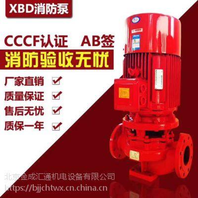 AB签消防水泵厂家XBD12/50G-L北京消防水泵厂家