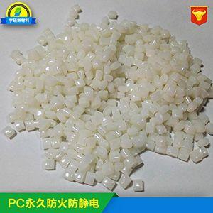 防静电PC塑料,抗静电塑料之PC系列 注塑级