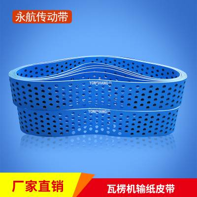 广州永航10年专注生产瓦楞糊盒机皮带厂家