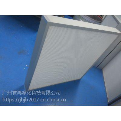 珠海H13高效空气过滤器 珠海H14超高效过滤箱 君鸿品牌