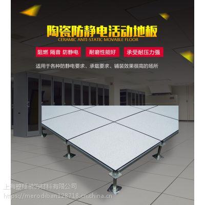 九江美露的防静电地板-美露陶瓷地板价格-九江美露厂家在哪