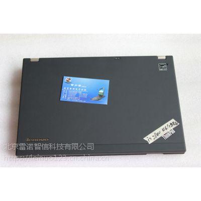 北京雷诺智信T460X220笔记本电脑专卖