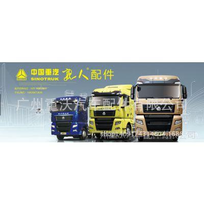 重汽亲人配件,重汽T7H配件,重汽T5G配件,HOWO配件批发