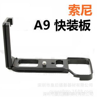 新品 索尼A9分体竖拍板ILCE-9微单手柄板快装板 兼容雅佳云台规格