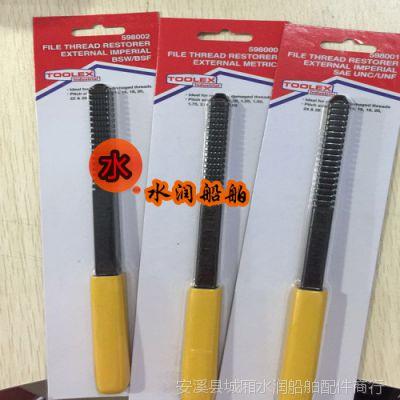 供应6333301-63304螺纹修复刀 修牙刀 螺纹修复器