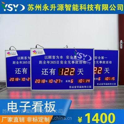 定制安全天数看板安全无事故揭示牌万年历时钟屏计时计数