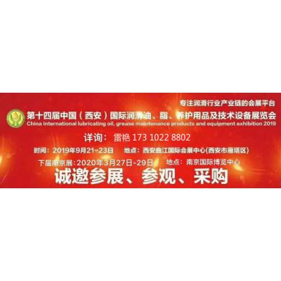 2019年第十四届西安国际润滑油、脂、养护用品及技术设备展览会
